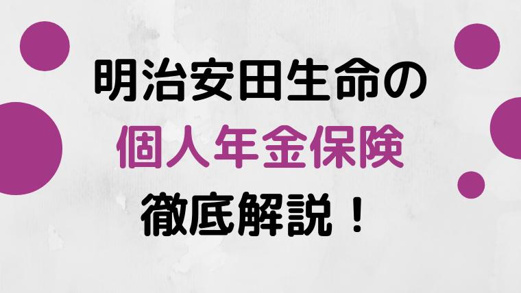 明治安田生命の個人年金保険のメリット・デメリットを詳細に解説します!