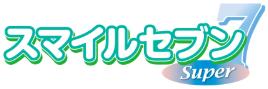 朝日生命(スマイルセブン)7大疾病一時金保険
