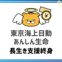 東京海上日動あんしん生命「長生き支援終身」小ロゴ