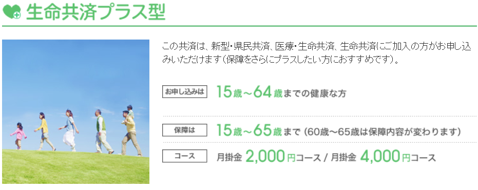 生命共済プラス型 埼玉県民共済