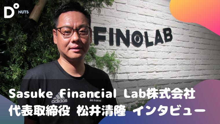 Sasuke Financial Lab株式会社松井清隆
