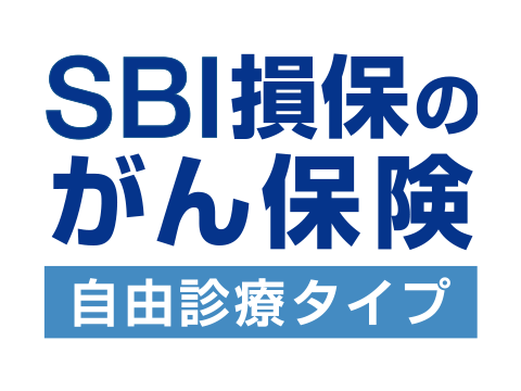 SBI損保 「SBI損保のがん保険」