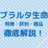 ジブラルタ生命ってどんな保険会社?特徴・評判・商品を詳しく解説!