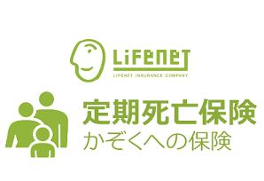 ライフネット生命「かぞくへの保険」をシミュレーションしてみる!