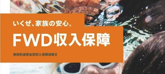 FWD富士生命のFWD収入保障をシミュレーション!