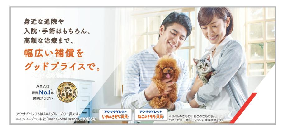 ペットの医療費などに備えるペット保険