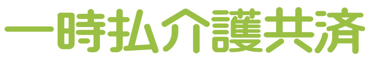 一時払介護共済 ロゴ