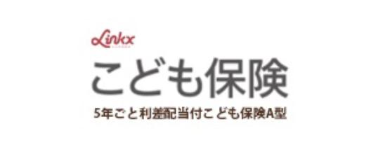 損保ジャパン日本興亜ひまわり生命「こども保険」