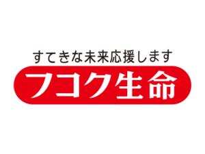 フコク生命 ロゴ