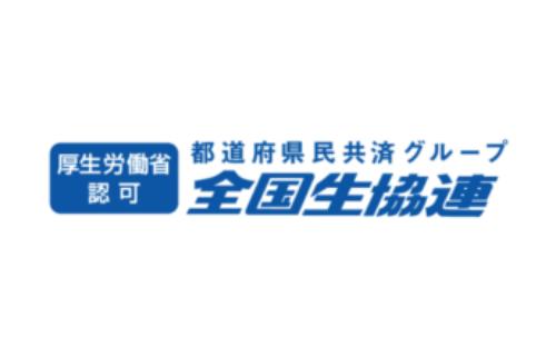 都道府県民共済グループ全国生協連のデメリット特徴