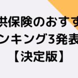 【決定版】子供保険おすすめランキング3発表!必要?不要?スバリ解説!