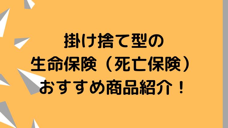 掛け捨て型の 生命保険(死亡保険) おすすめ商品紹介!
