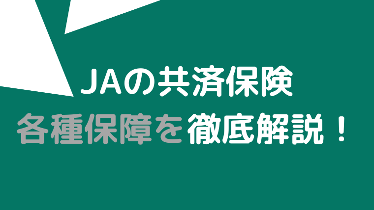 JAの共済保険、絶対知っておくべき各種保障を徹底解説!