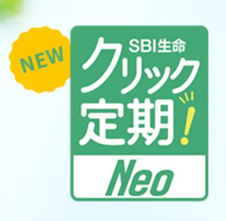 20代独身の方におすすめの生命保険 SBI生命のクリック定期!Neo 詳細とシミュレーション例