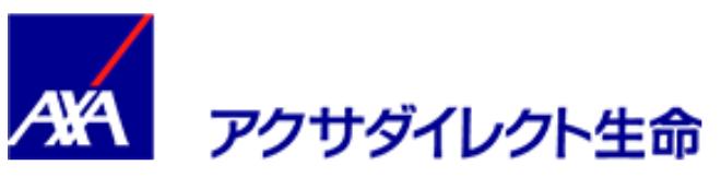 グループの保険ブランドランキング世界No.1 生命保険のネット販売に特化した会社、アクサダイレクト生命