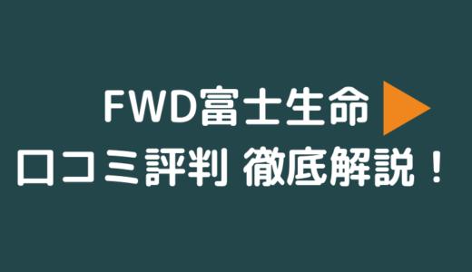 FWD富士生命の口コミ評判とがん保険・医療保険・子供保険を徹底解説!【辛口】