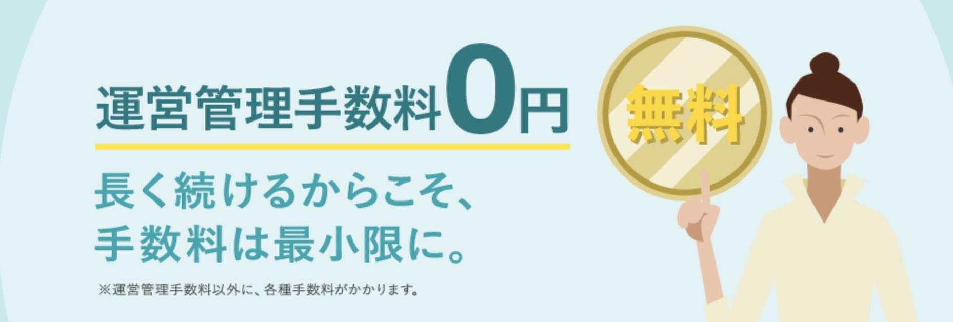 松井証券の個人型確定拠出年金の詳細