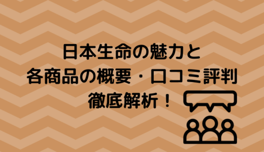 日本生命の魅力と各商品の概要、メリット・デメリットを徹底解析!【口コミ評判】