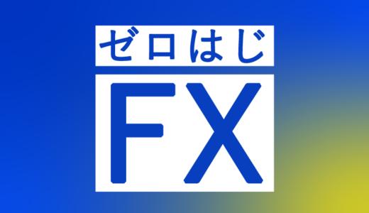 姉妹メディア「ゼロはじFX」のご紹介