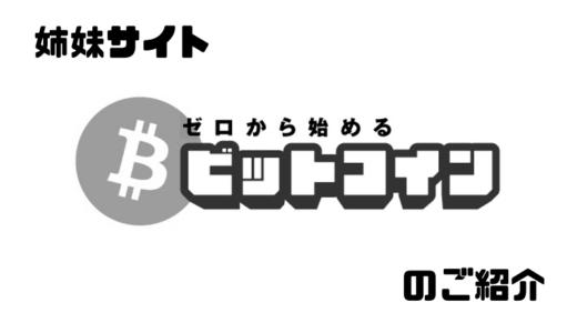 姉妹サイト「ゼロはじ(ゼロから始めるビットコイン)」のご紹介