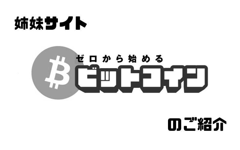 ゼロはじ(ゼロからはじめるビットコイン)|日本最大級の仮想通貨サイト | 初心者向け仮想通貨・ビットコイン情報サイト