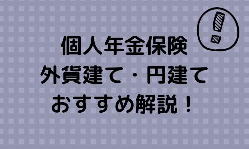 生命保険のおすすめ外貨建て・円建て個人年金保険を解説!