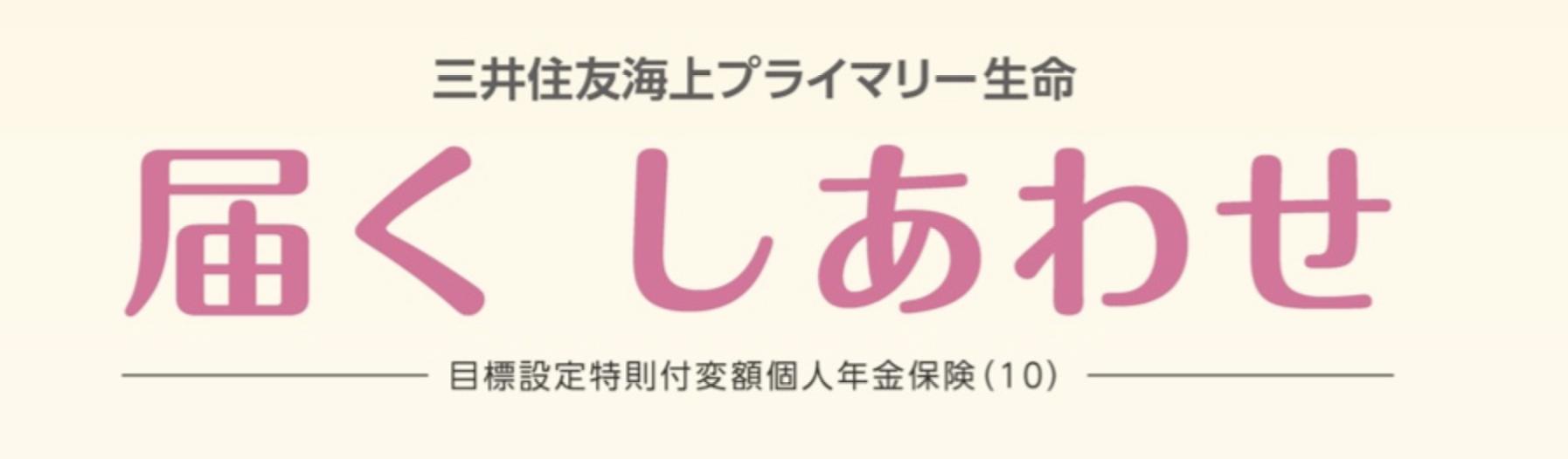 三井住友海上プライマリー生命「届く しあわせ」