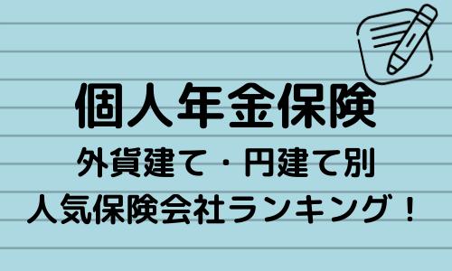 個人年金保険の人気保険会社ランキング!外貨建て・円建てに分けて解説!