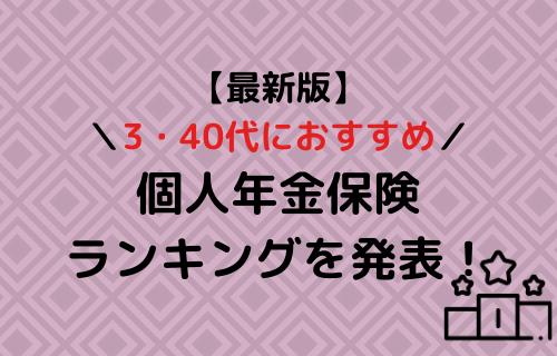 30代・40代におすすめの個人年金保険ランキングを発表!