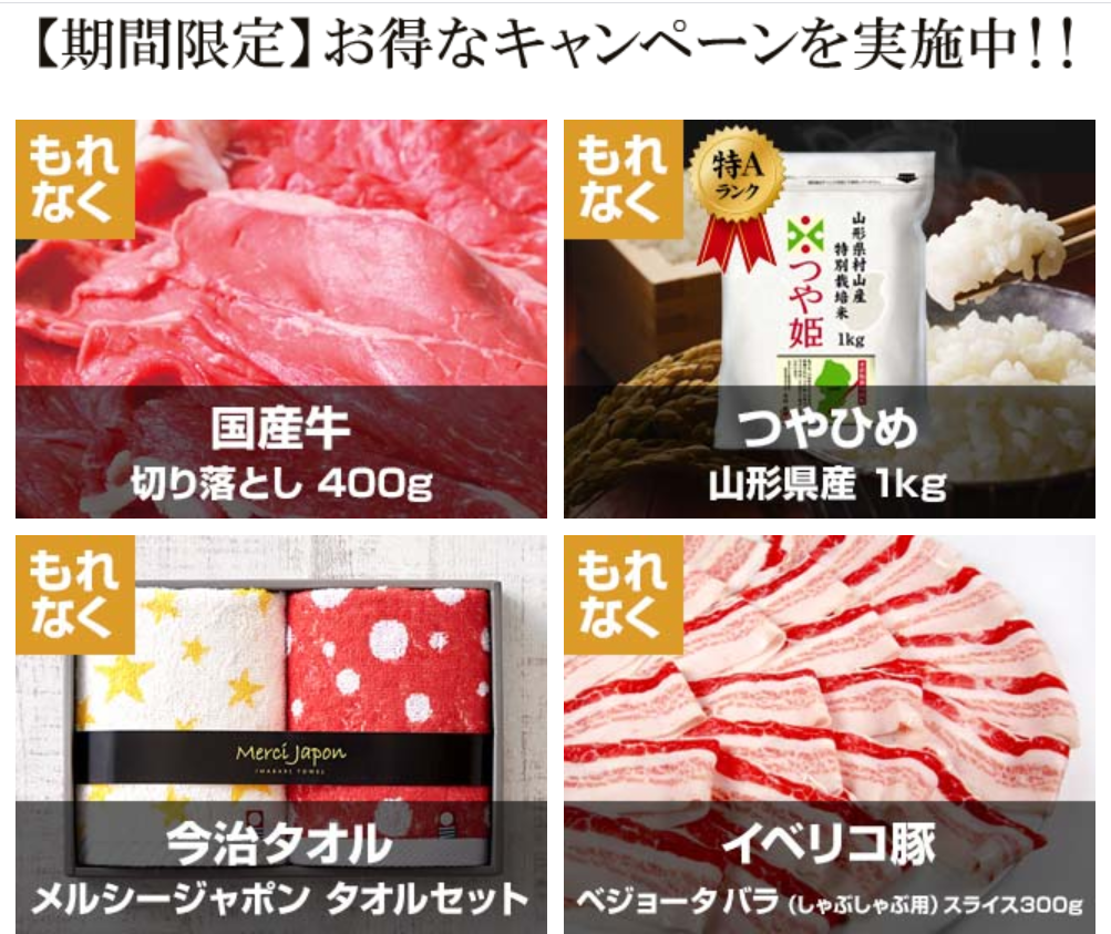 保険相談_保険マンモス_キャンペーン