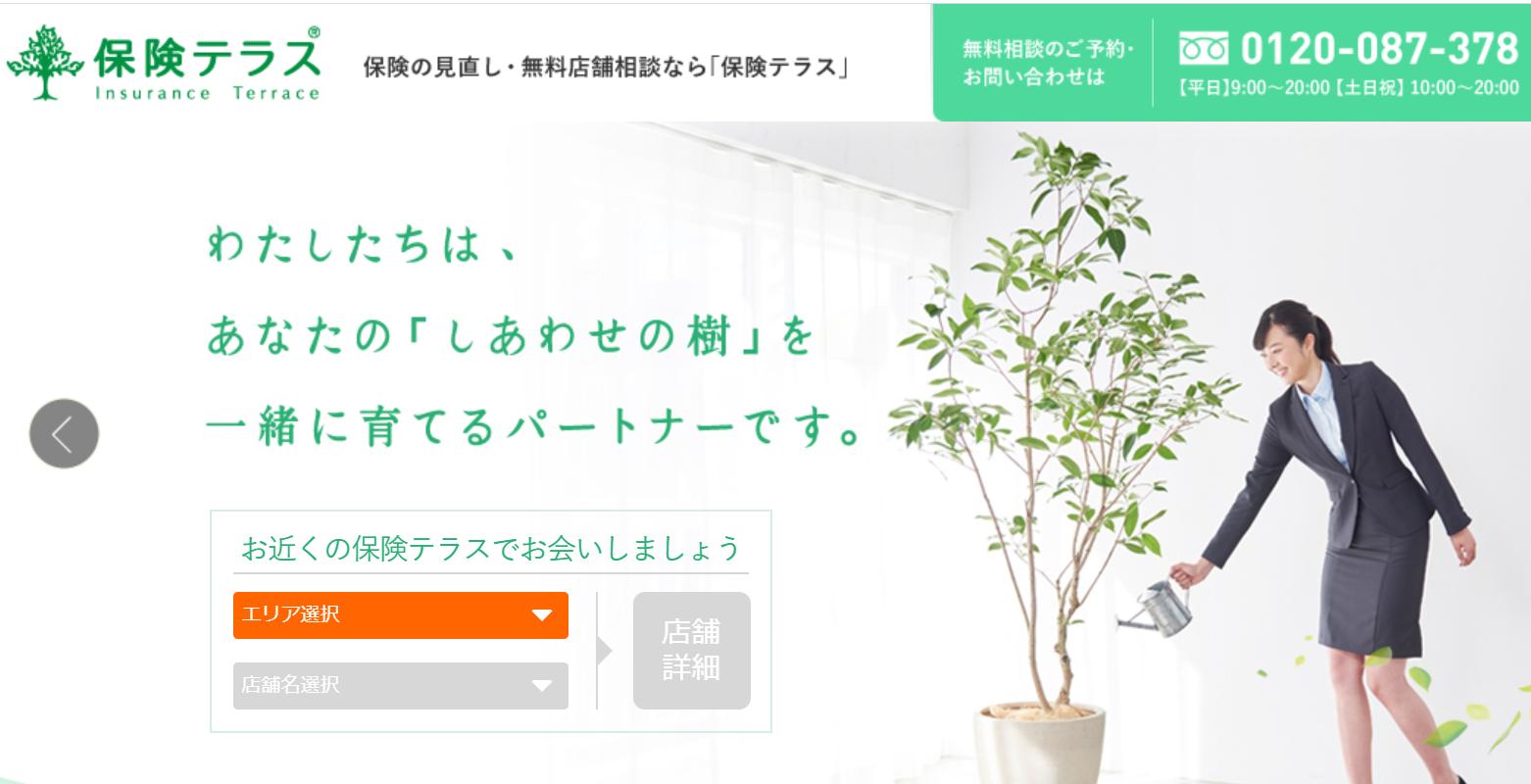 保険テラス_保険相談