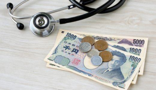 積立型医療保険はどんな保険?その特徴とおすすめ商品を解説!