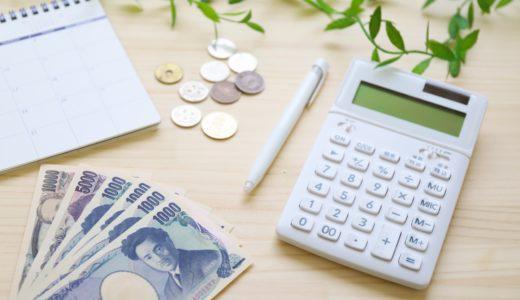 貯蓄型の終身保険と掛け捨て型の定期保険の特徴の違いを解説!