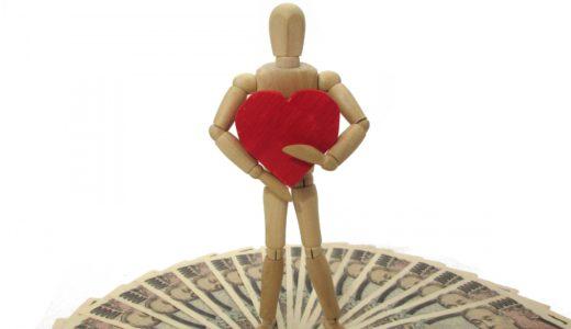 【どんな死亡保険?】低解約返戻金型定期保険の特徴を解説!