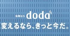 doda 評判 転職ならdoda