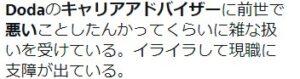 doda 評判 イラスト ツイッター