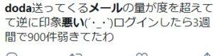 doda 評判 ツイッター
